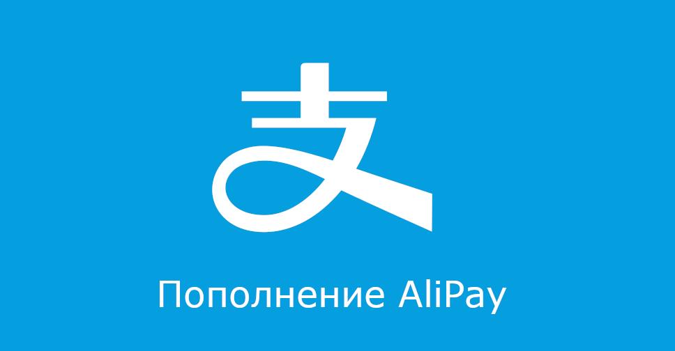 Пополнение Alipay